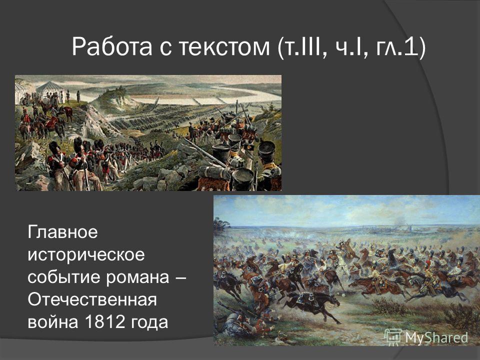 Работа с текстом (т.III, ч.I, гл.1) Главное историческое событие романа – Отечественная война 1812 года