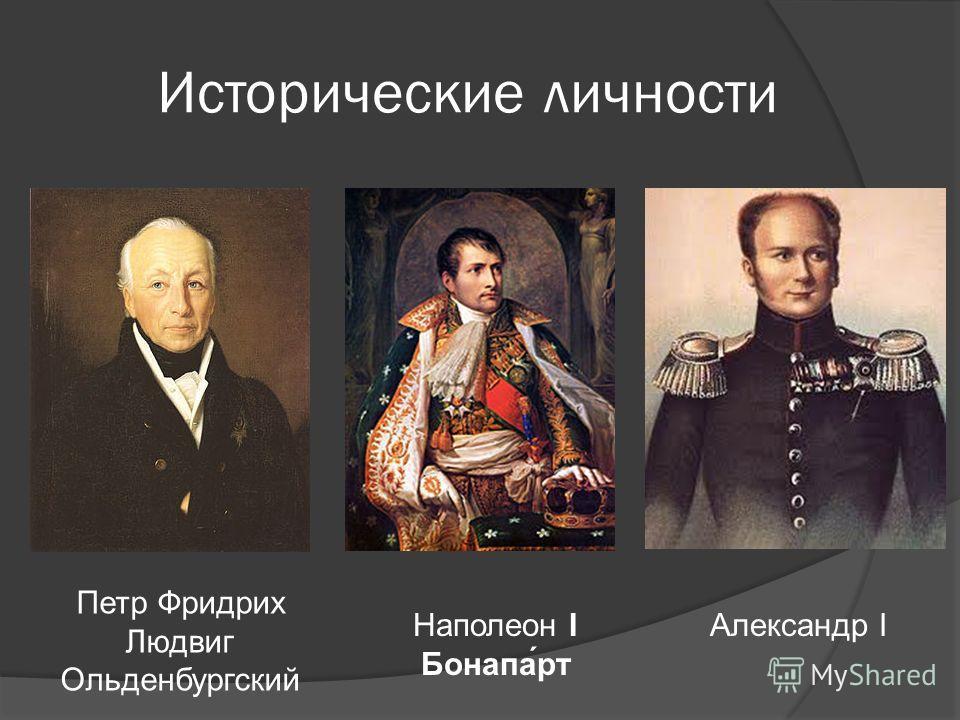 Исторические личности Петр Фридрих Людвиг Ольденбургский Наполеон I Бонапа́рт Александр I