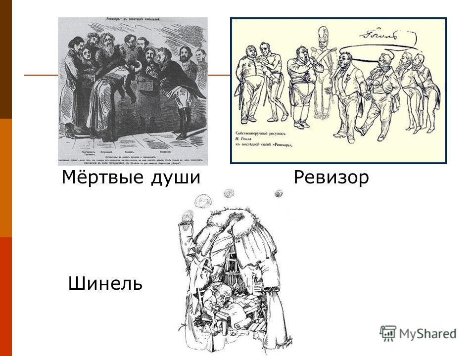 Мёртвые души Ревизор Шинель