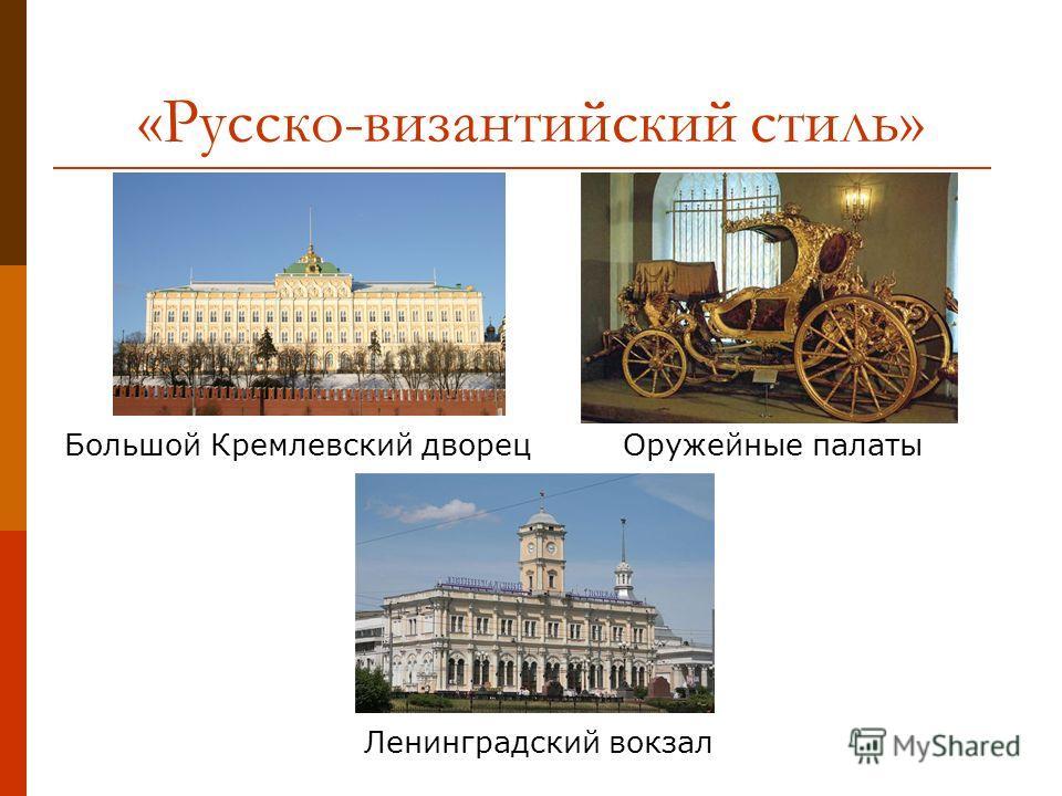 «Русско-византийский стиль» Большой Кремлевский дворец Оружейные палаты Ленинградский вокзал