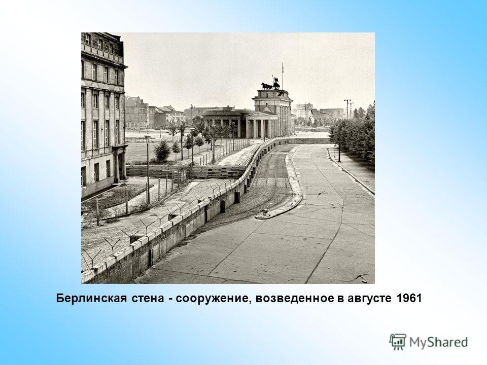 Берлинская стена - сооружение, возведенное в августе 1961