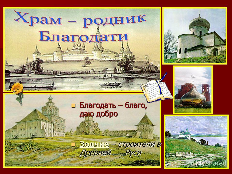Благодать – благо, даю добро Благодать – благо, даю добро Зодчие – строители в Древней Руси Зодчие – строители в Древней Руси