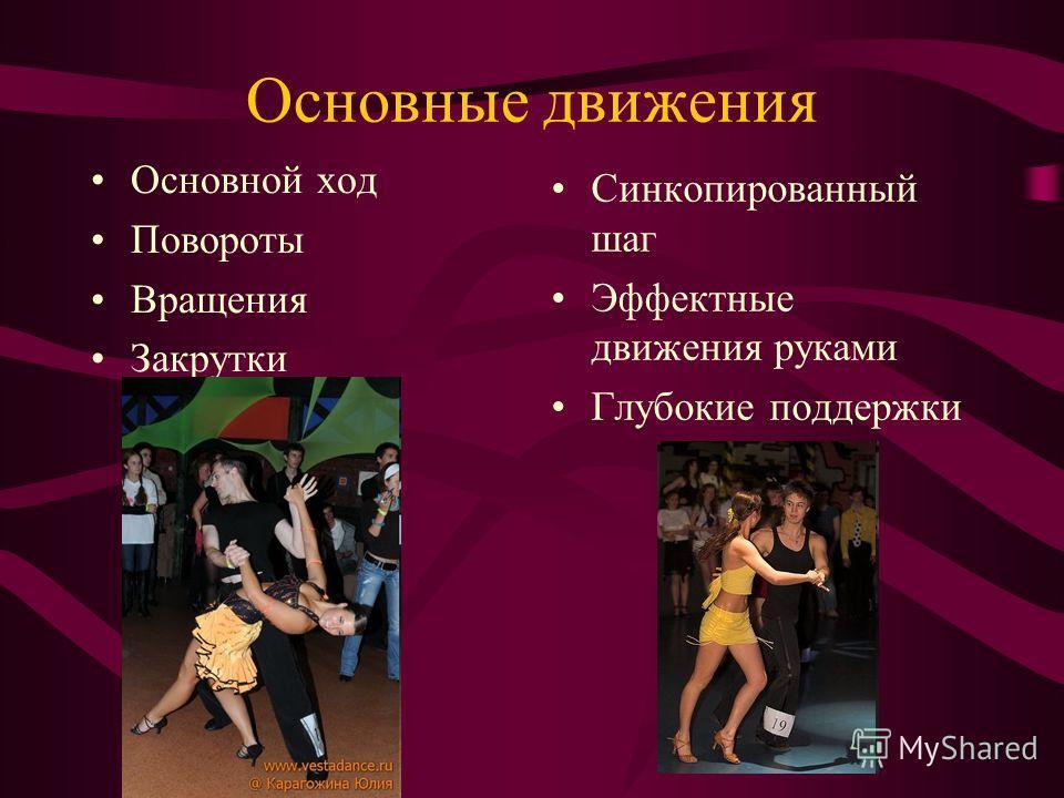 Основные движения Основной ход Повороты Вращения Закрутки Синкопированный шаг Эффектные движения руками Глубокие поддержки