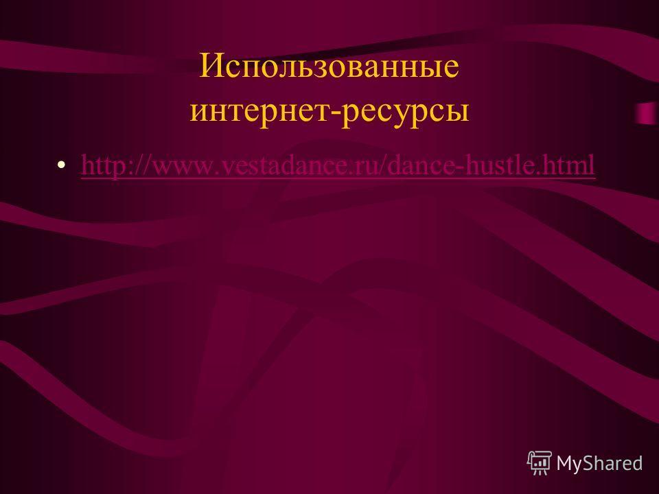 Использованные интернет-ресурсы http://www.vestadance.ru/dance-hustle.html