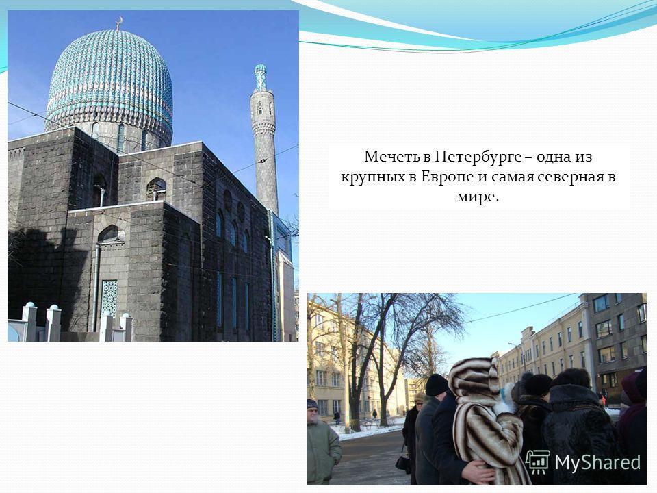 Мечеть в Петербурге – одна из крупных в Европе и самая северная в мире.