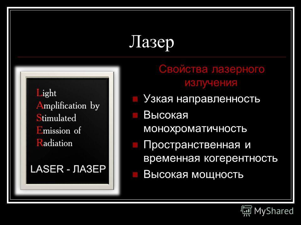 Лазер Свойства лазерного излучения Узкая направленность Высокая монохроматичность Пространственная и временная когерентность Высокая мощность