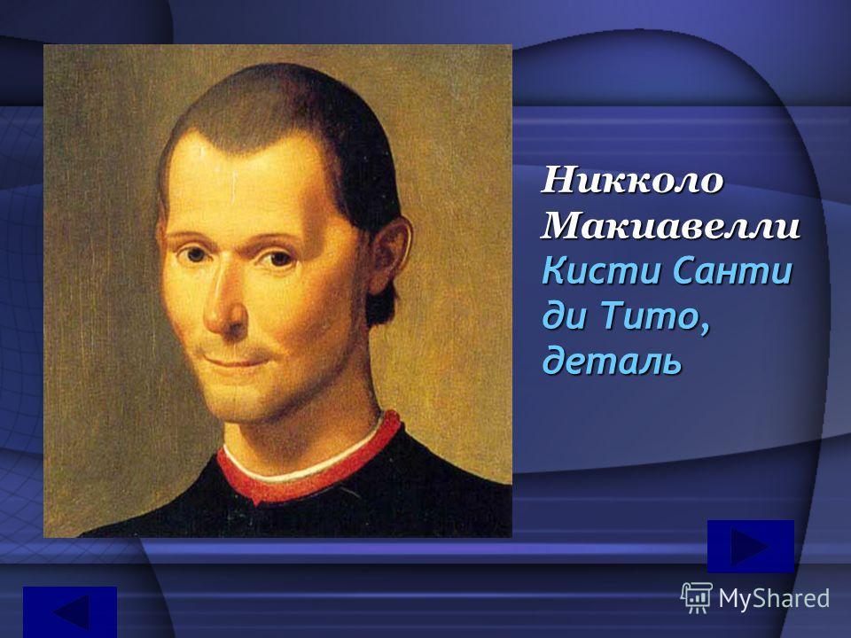 Никколо Макиавелли Кисти Санти ди Тито, деталь