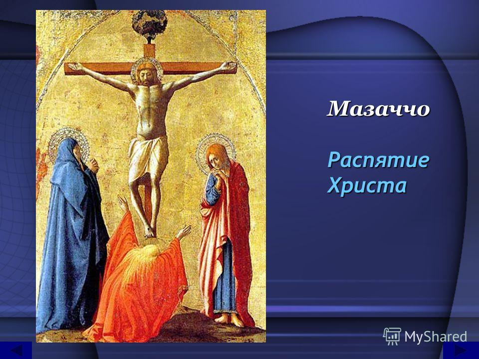 Мазаччо Распятие Христа