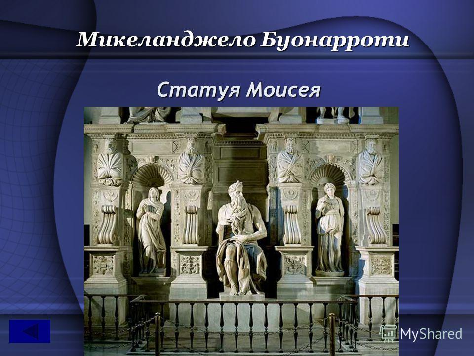 Микеланджело Буонарроти Статуя Моисея Микеланджело Буонарроти Статуя Моисея