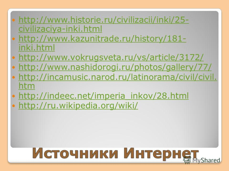http://www.historie.ru/civilizacii/inki/25- civilizaciya-inki.html http://www.historie.ru/civilizacii/inki/25- civilizaciya-inki.html http://www.kazunitrade.ru/history/181- inki.html http://www.kazunitrade.ru/history/181- inki.html http://www.vokrugs