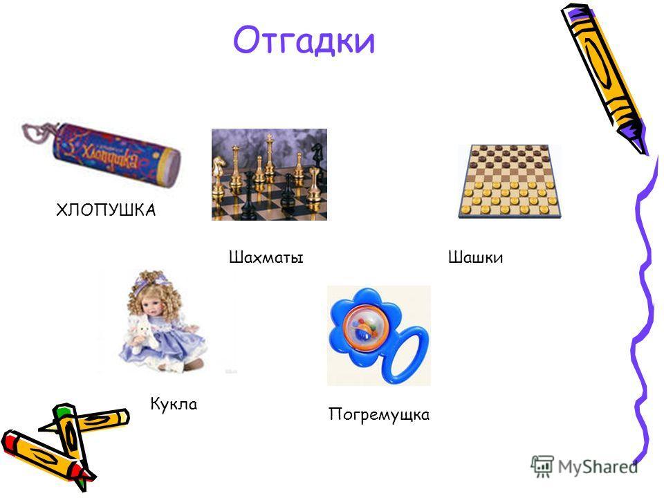 Отгадки ХЛОПУШКА ШахматыШашки Кукла Погремущка
