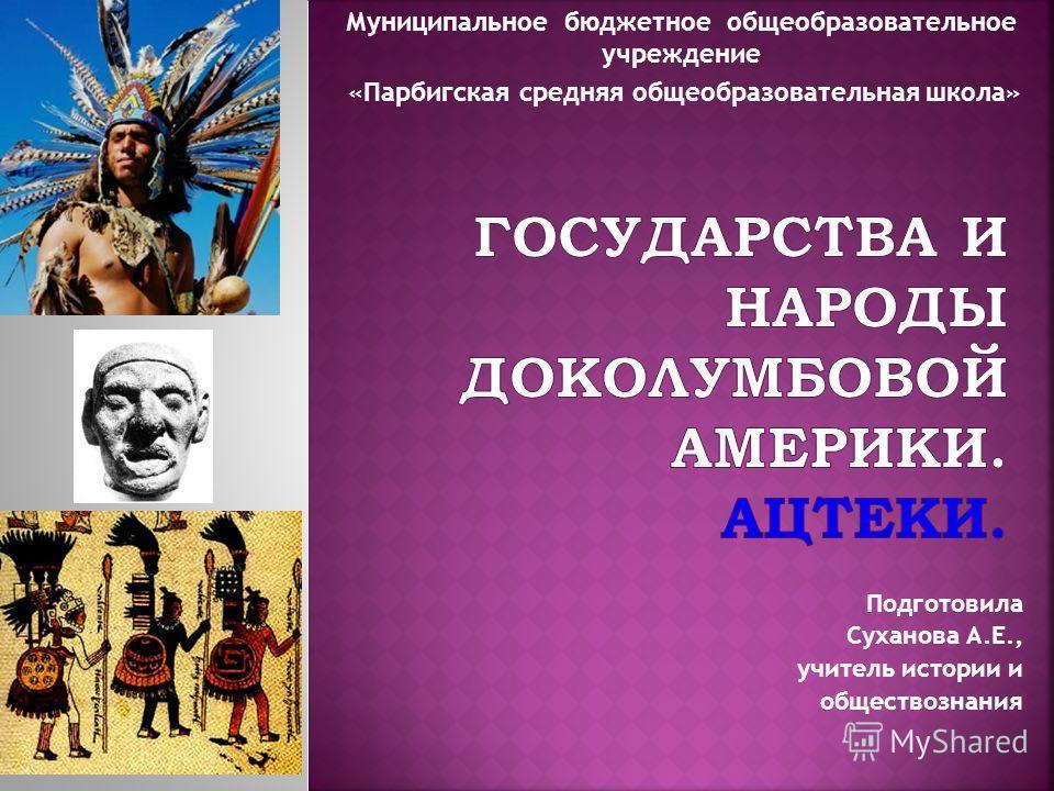 Доклад на тему ацтеки 6 класс