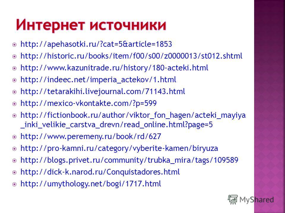 http://apehasotki.ru/?cat=5&article=1853 http://historic.ru/books/item/f00/s00/z0000013/st012.shtml http://www.kazunitrade.ru/history/180-acteki.html http://indeec.net/imperia_actekov/1.html http://tetarakihi.livejournal.com/71143.html http://mexico-