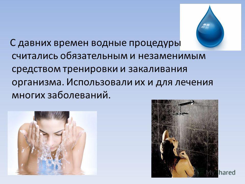 С давних времен водные процедуры считались обязательным и незаменимым средством тренировки и закаливания организма. Использовали их и для лечения многих заболеваний.