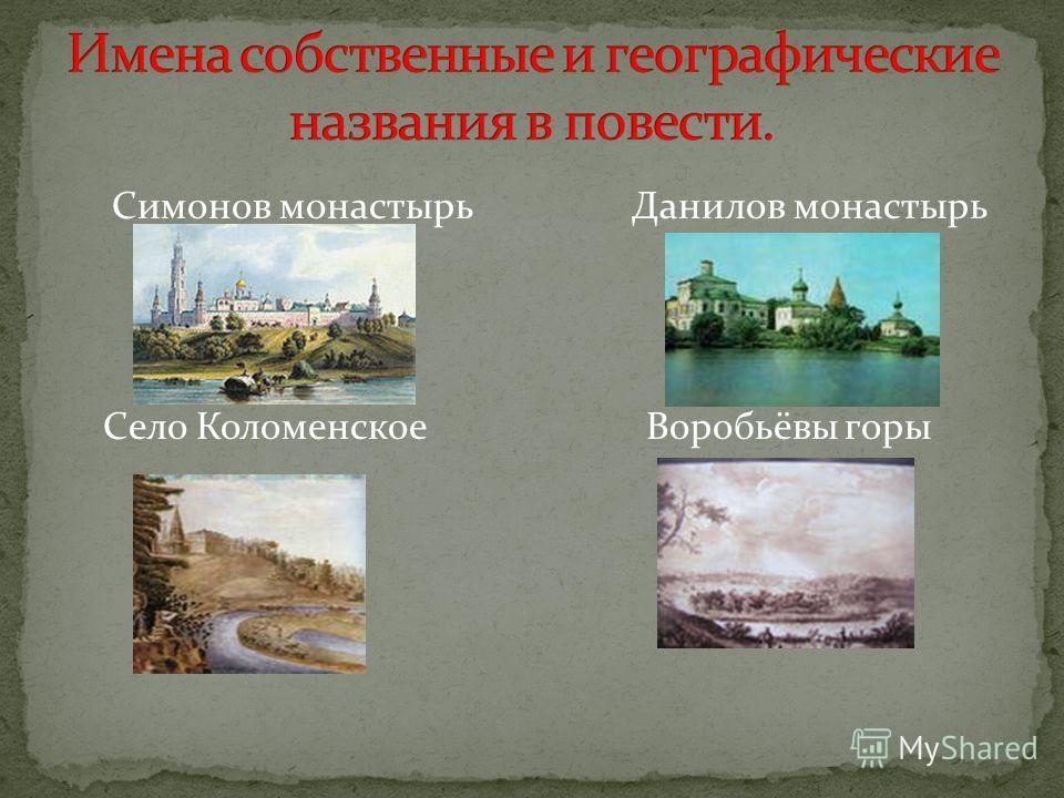 Симонов монастырь Данилов монастырь Село Коломенское Воробьёвы горы