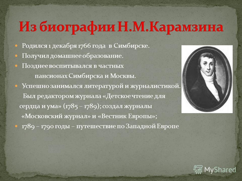 Родился 1 декабря 1766 года в Симбирске. Получил домашнее образование. Позднее воспитывался в частных пансионах Симбирска и Москвы. Успешно занимался литературой и журналистикой. Был редактором журнала «Детское чтение для сердца и ума» (1785 – 1789);