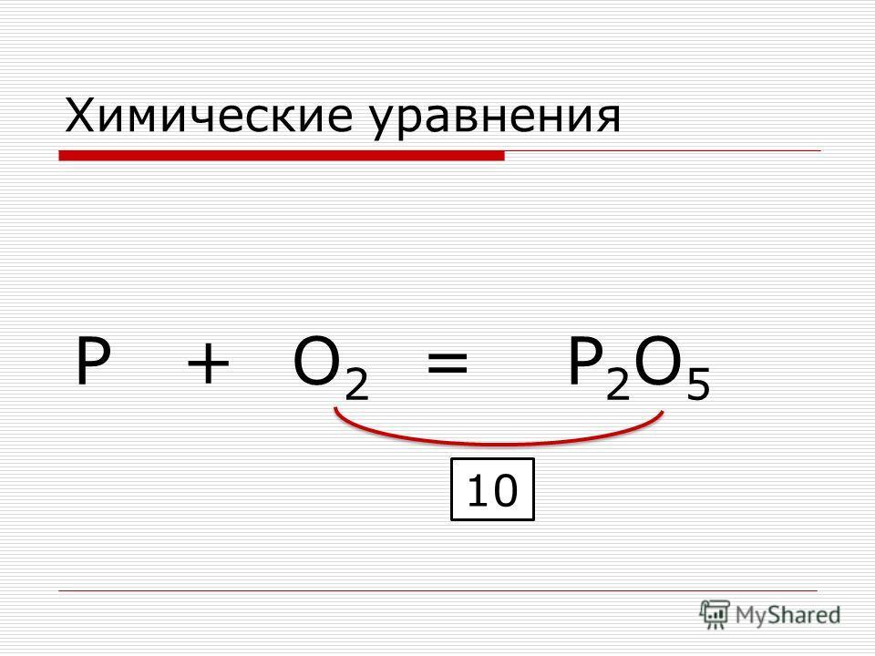 =PO2O2 +P2O5P2O5 10 Химические уравнения