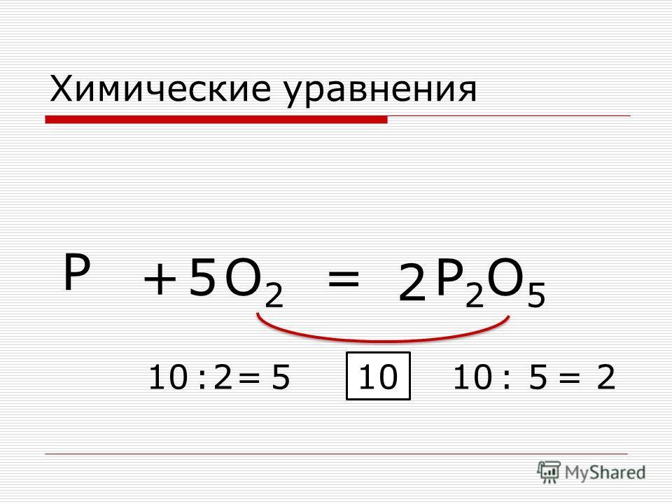 = P O2O2 +P2O5P2O5 10 :5=2 :2=5 5 2 Химические уравнения