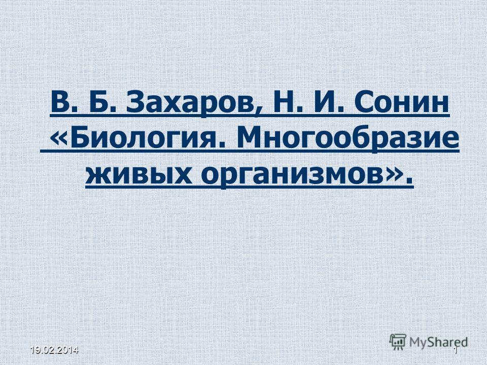 19.02.20141 В. Б. Захаров, Н. И. Сонин «Биология. Многообразие живых организмов».