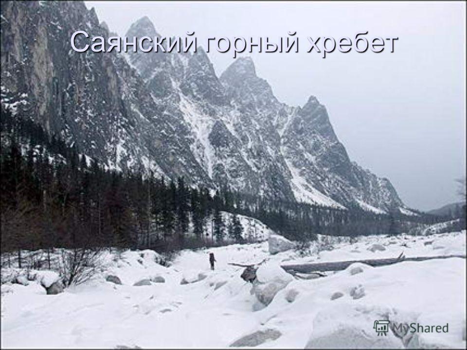 Саянский горный хребет