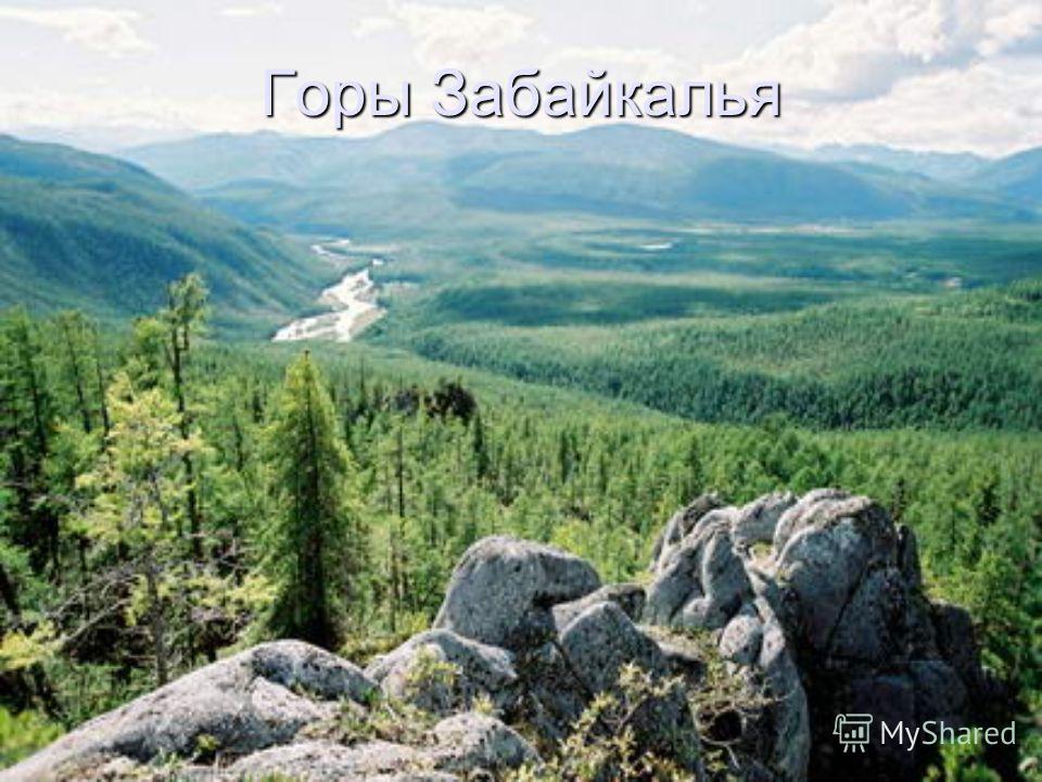 Горы Забайкалья