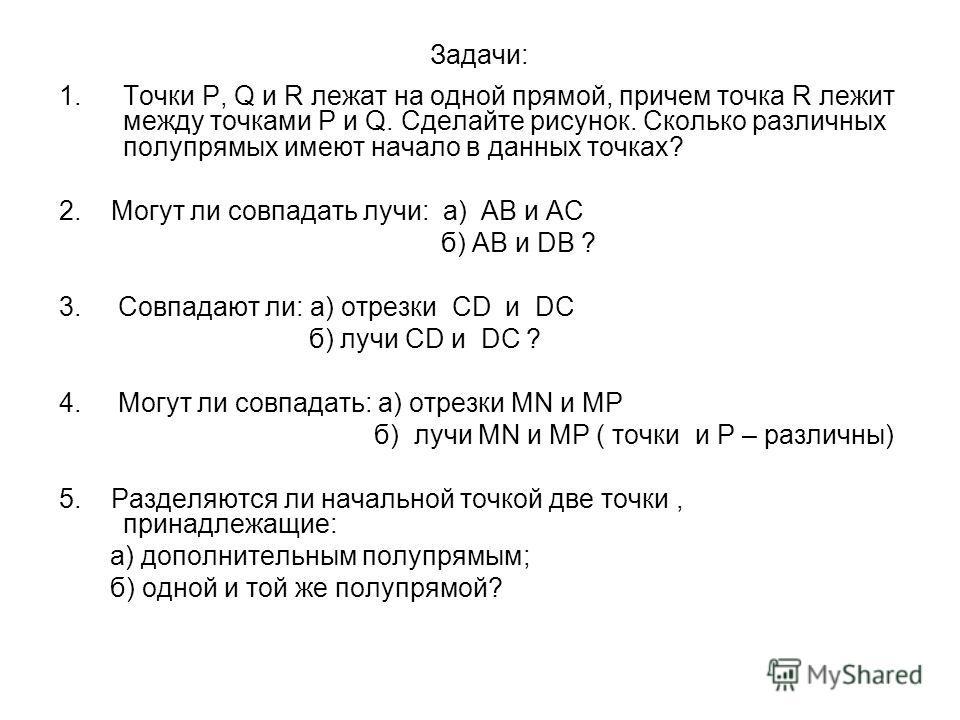 Являются ли дополнительными полупрямые: а) АВ и АD б) МВ и МD в) АВ и АС г) АВ и МD д) МВ и АD С В А МD