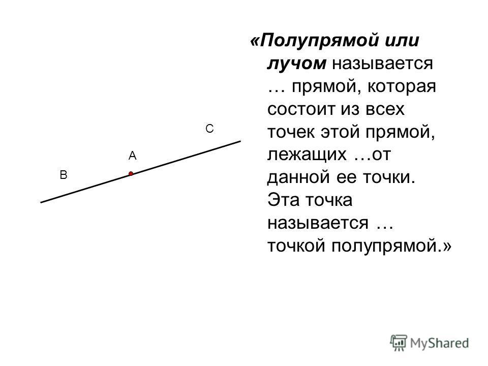 Практическая работа: 1)Проведите в тетради прямую 2)Отметьте на ней точку А 3)Отметьте точки В и С по разные стороны от точки А 4)Назовите лучи с начальной точкой А 5)Отметьте какую-нибудь точку D на луче АС 6)Вопрос: как расположены точки D и С отно
