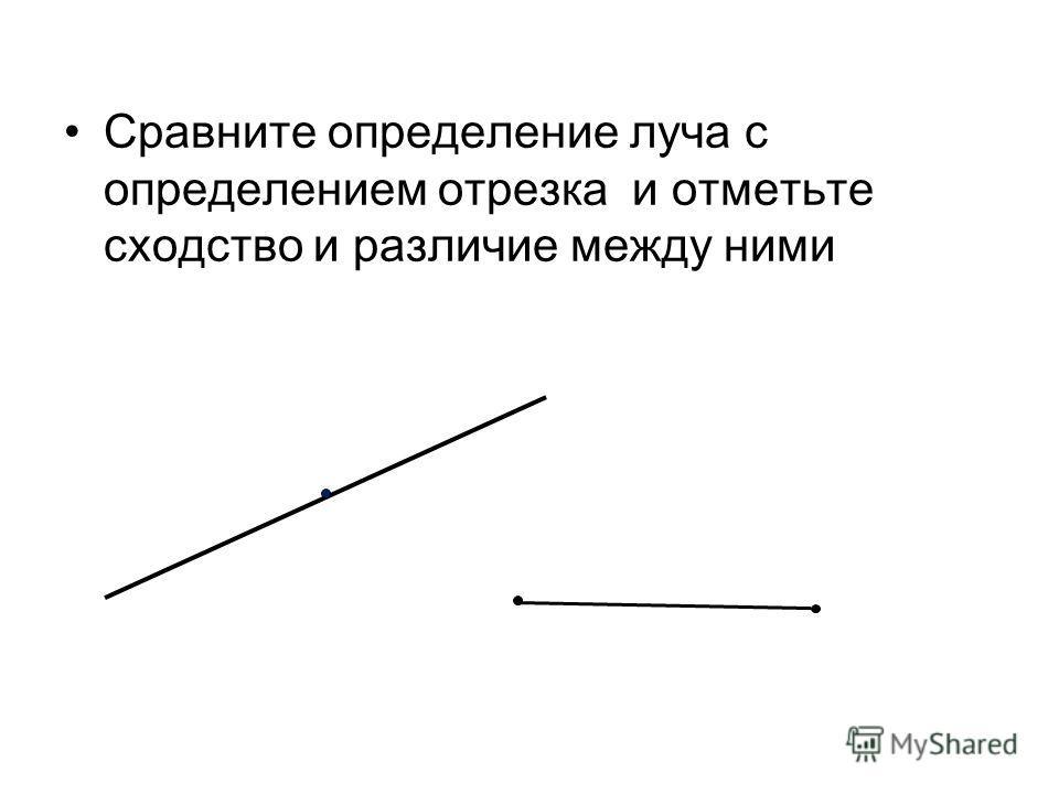 «Полупрямой или лучом называется … прямой, которая состоит из всех точек этой прямой, лежащих …от данной ее точки. Эта точка называется … точкой полупрямой.» А В С