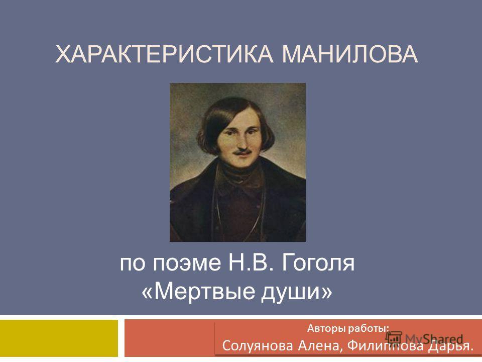 Характеристика героя Манилов (Мертвые души Гоголь Н.В ...