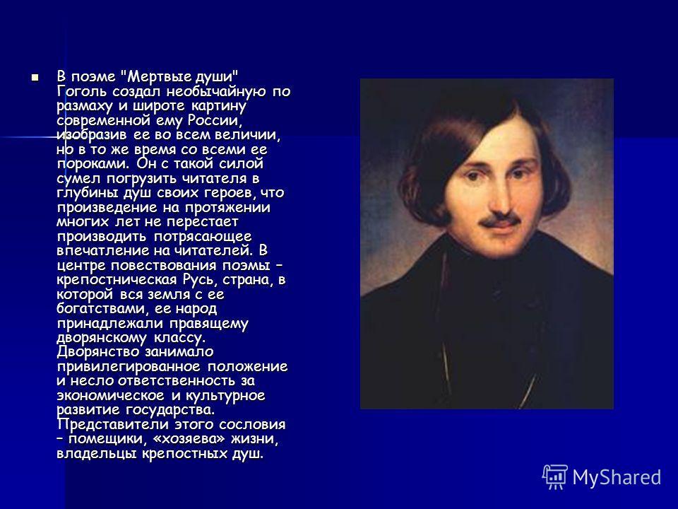 Презентация на тему Характеристика героев в поэме Мертвые души  2 В