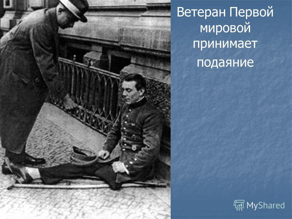 Ветеран Первой мировой принимает подаяние