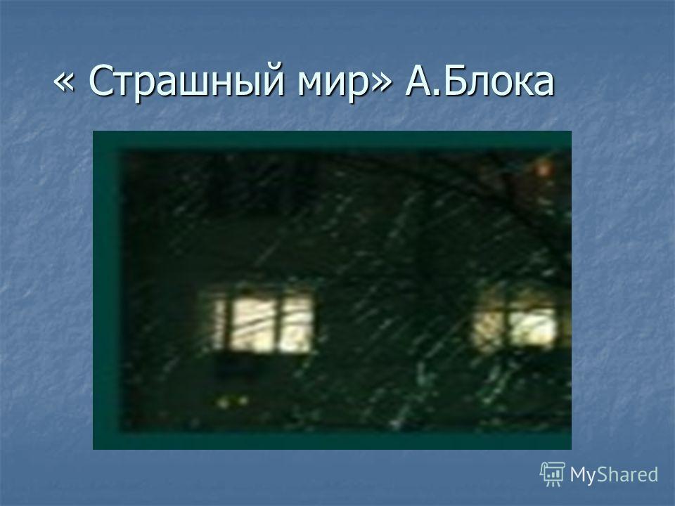 « Страшный мир» А.Блока
