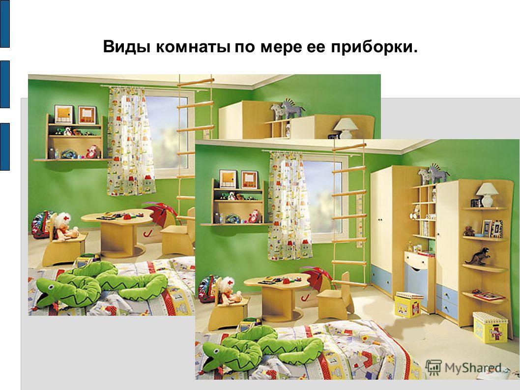 Виды комнаты по мере ее приборки.