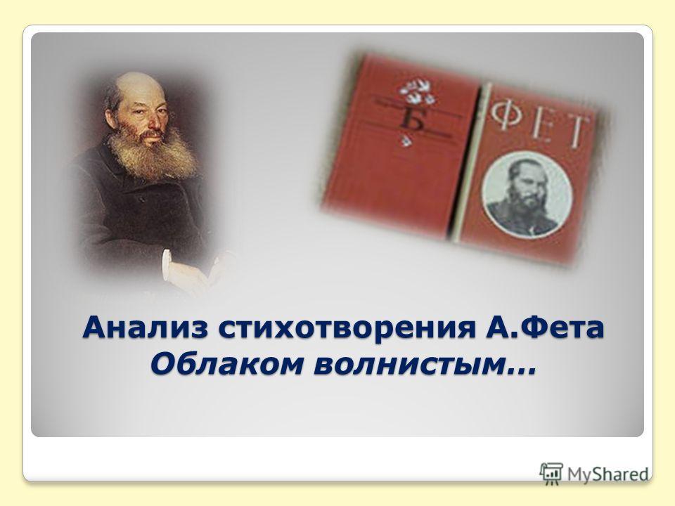 Анализ стихотворения А.Фета Облаком волнистым…