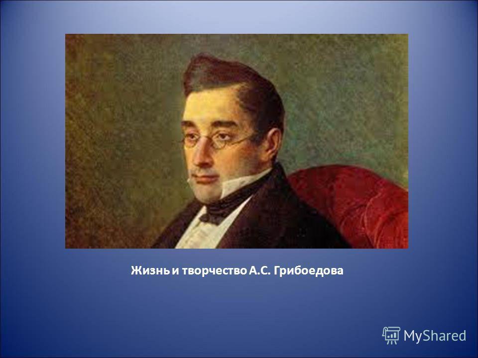 Жизнь и творчество А.С. Грибоедова