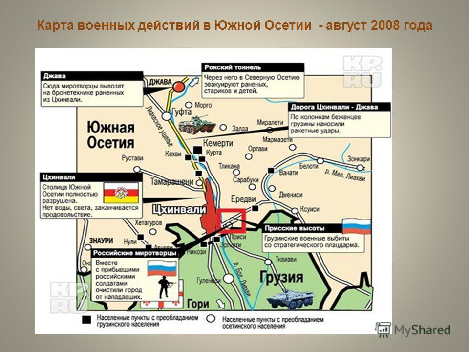 Карта военных действий в Южной Осетии - август 2008 года