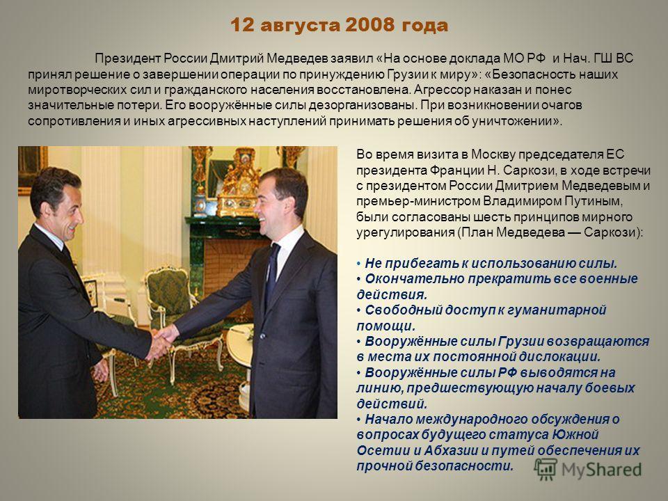 Во время визита в Москву председателя ЕС президента Франции Н. Саркози, в ходе встречи с президентом России Дмитрием Медведевым и премьер-министром Владимиром Путиным, были согласованы шесть принципов мирного урегулирования (План Медведева Саркози):