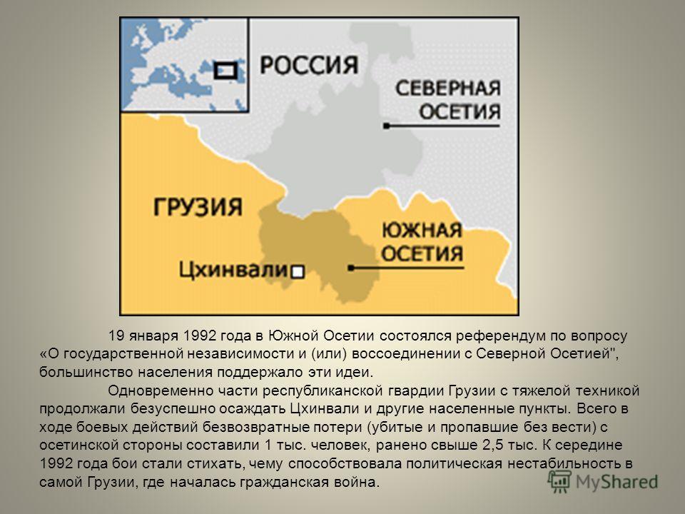 19 января 1992 года в Южной Осетии состоялся референдум по вопросу «О государственной независимости и (или) воссоединении с Северной Осетией