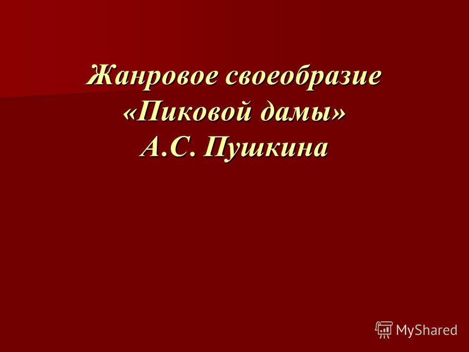 Жанровое своеобразие « Пиковой дамы » А. С. Пушкина