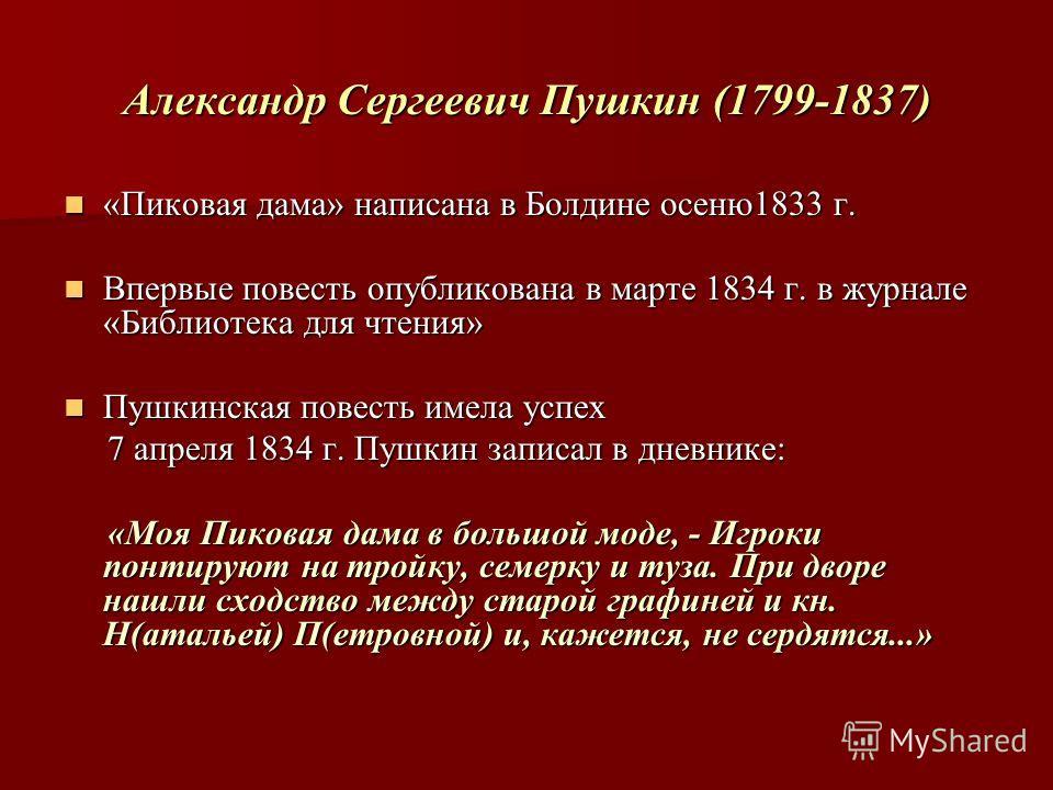 Александр Сергеевич Пушкин (1799-1837) «Пиковая дама» написана в Болдине осеню1833 г. «Пиковая дама» написана в Болдине осеню1833 г. Впервые повесть опубликована в марте 1834 г. в журнале «Библиотека для чтения» Впервые повесть опубликована в марте 1