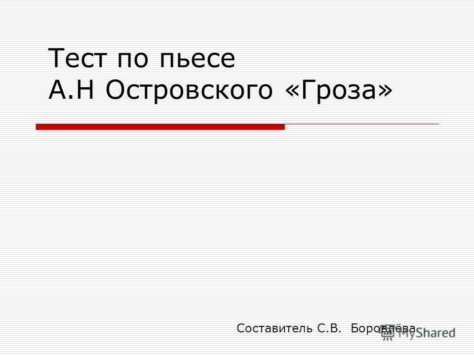 Тест по пьесе А.Н Островского «Гроза» Составитель С.В. Боровлёва
