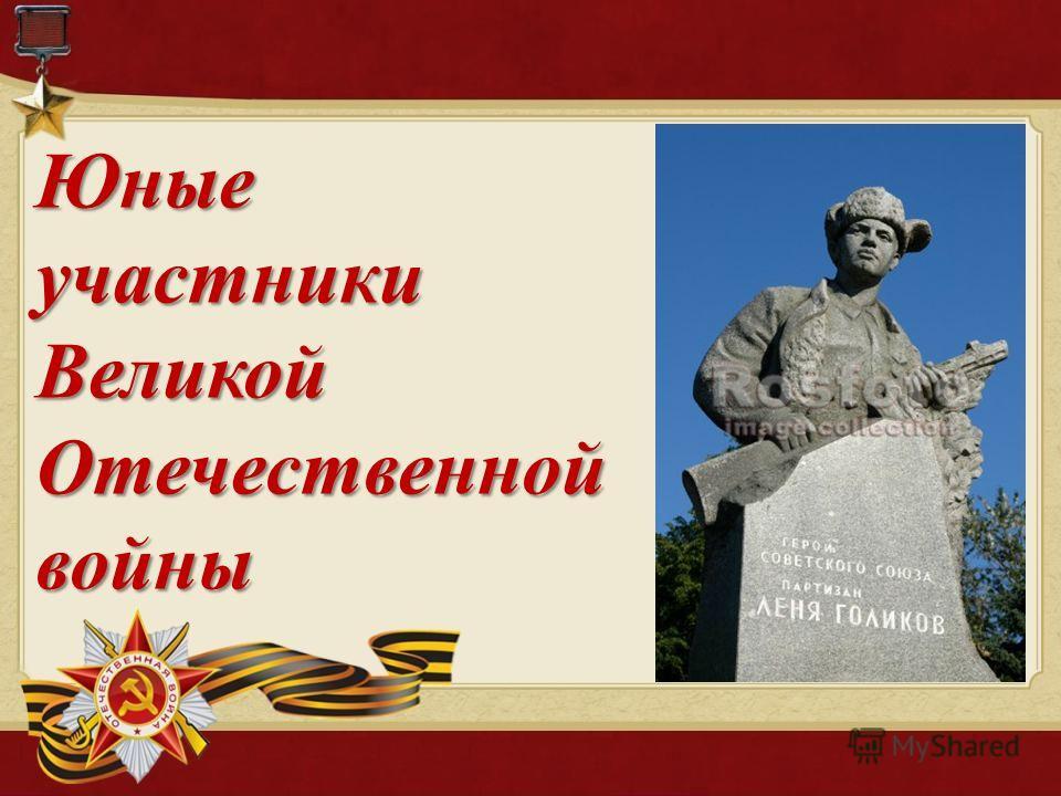 Юные участники Великой Отечественной войны