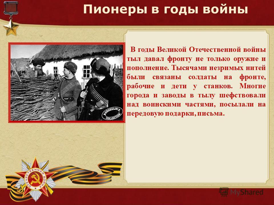 В годы Великой Отечественной войны тыл давал фронту не только оружие и пополнение. Тысячами незримых нитей были связаны солдаты на фронте, рабочие и дети у станков. Многие города и заводы в тылу шефствовали над воинскими частями, посылали на передову