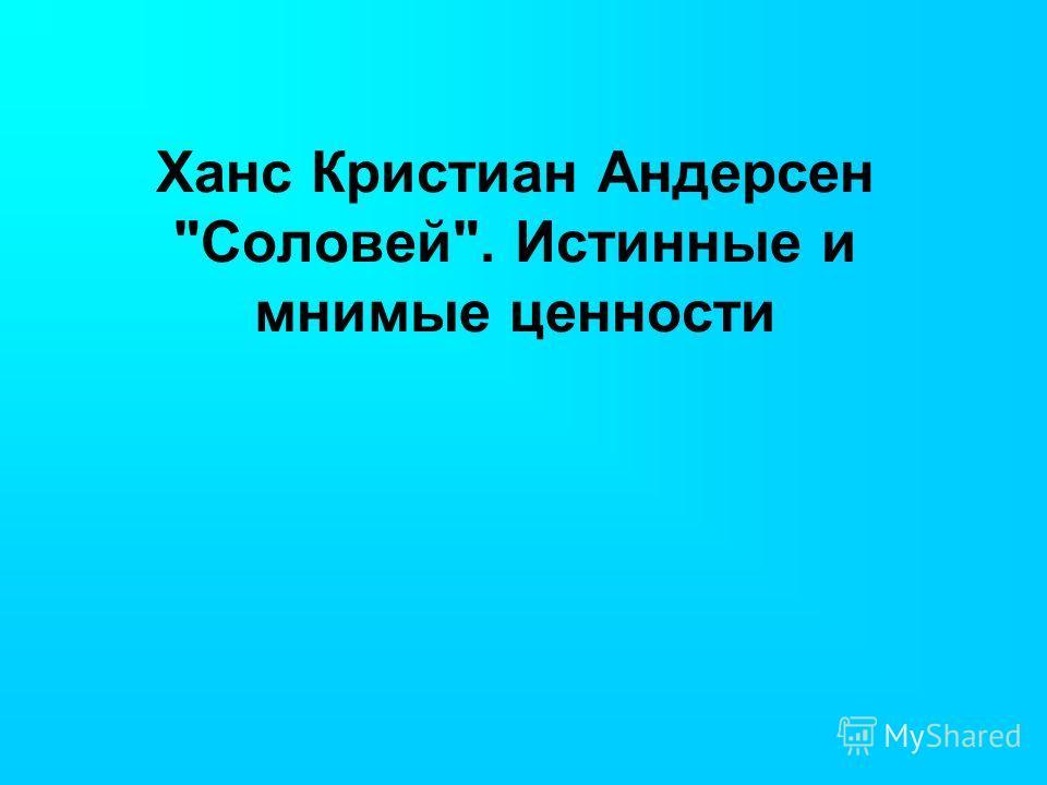 Ханс Кристиан Андерсен Соловей. Истинные и мнимые ценности