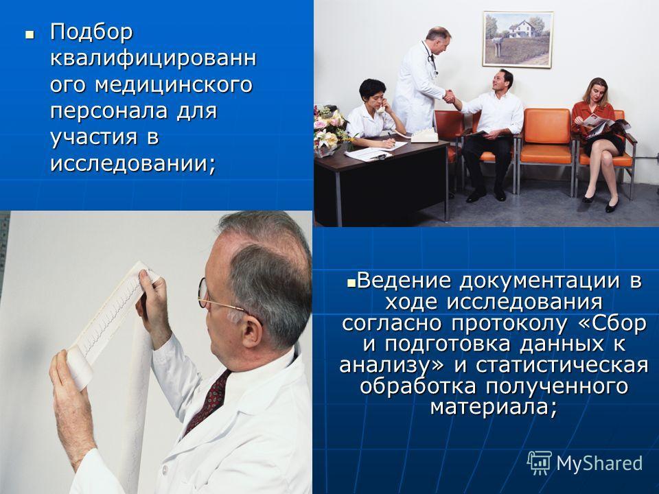 Подбор квалифицированн ого медицинского персонала для участия в исследовании; Подбор квалифицированн ого медицинского персонала для участия в исследовании; Ведение документации в ходе исследования согласно протоколу «Сбор и подготовка данных к анализ