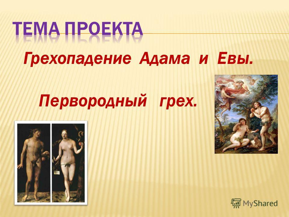 Грехопадение Адама и Евы. Первородный грех.
