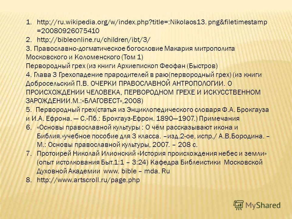 1.http://ru.wikipedia.org/w/index.php?title=:Nikolaos13. png&filetimestamp =20080926075410 2.http://bibleonline.ru/children/ibt/3/ 3. Православно-догматическое богословие Макария митрополита Московского и Коломенского (Том 1) Первородный грех (из кни