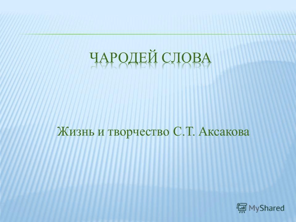 Жизнь и творчество С. Т. Аксакова
