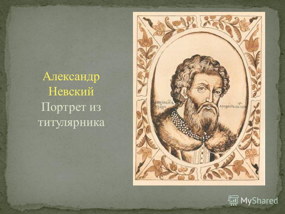 Александр Невский Портрет из титулярника