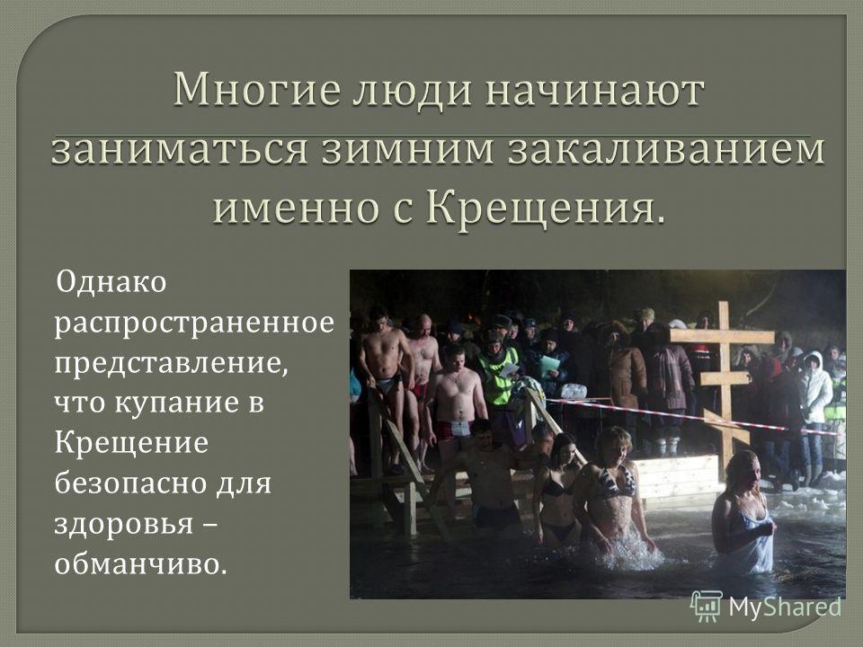 Однако распространенное представление, что купание в Крещение безопасно для здоровья – обманчиво.
